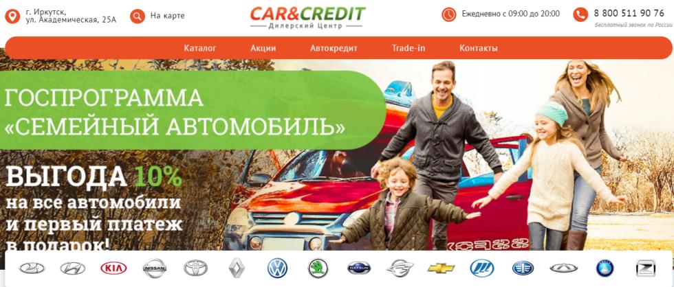 Кар кредит иркутск авто